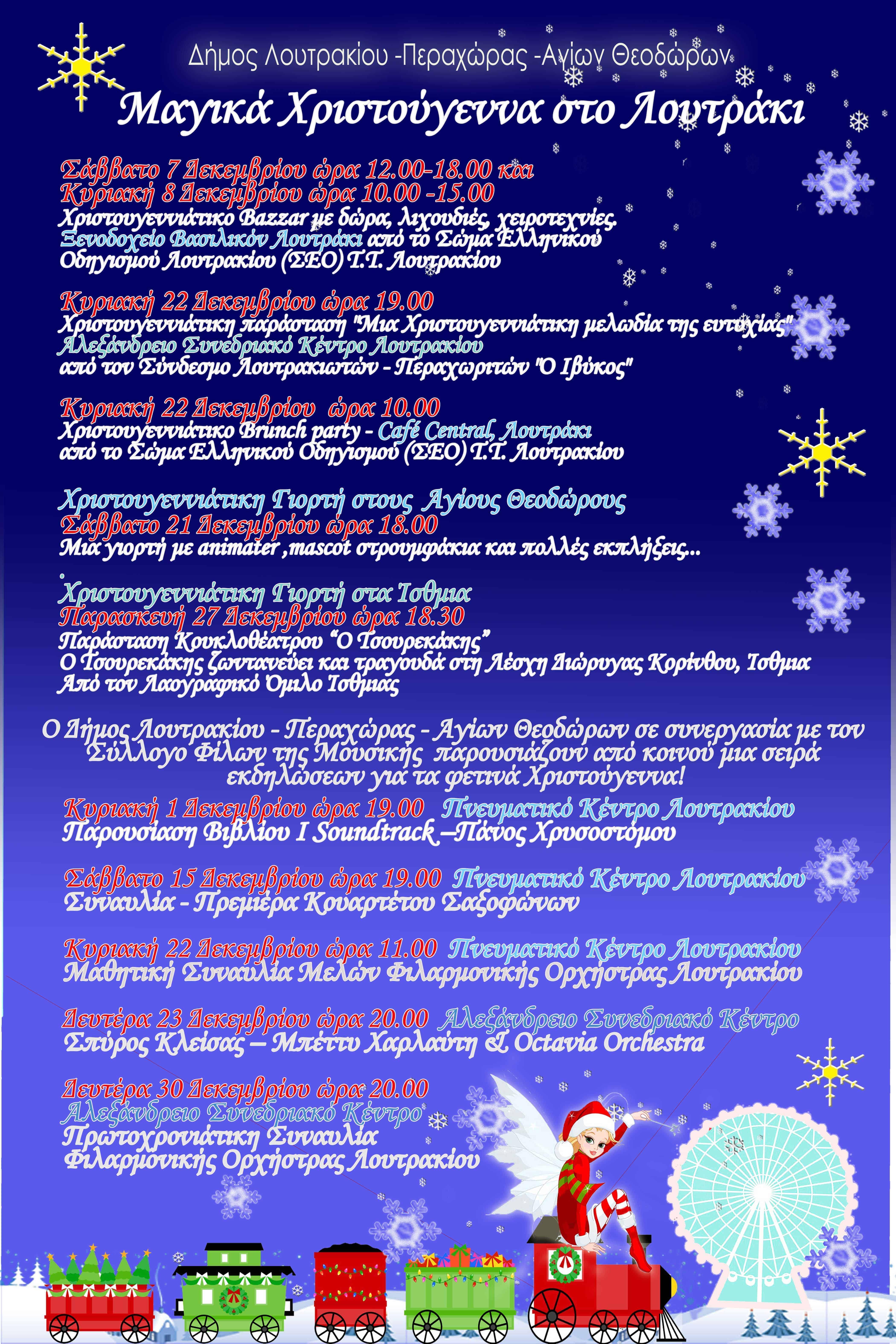 Christmas flyer program