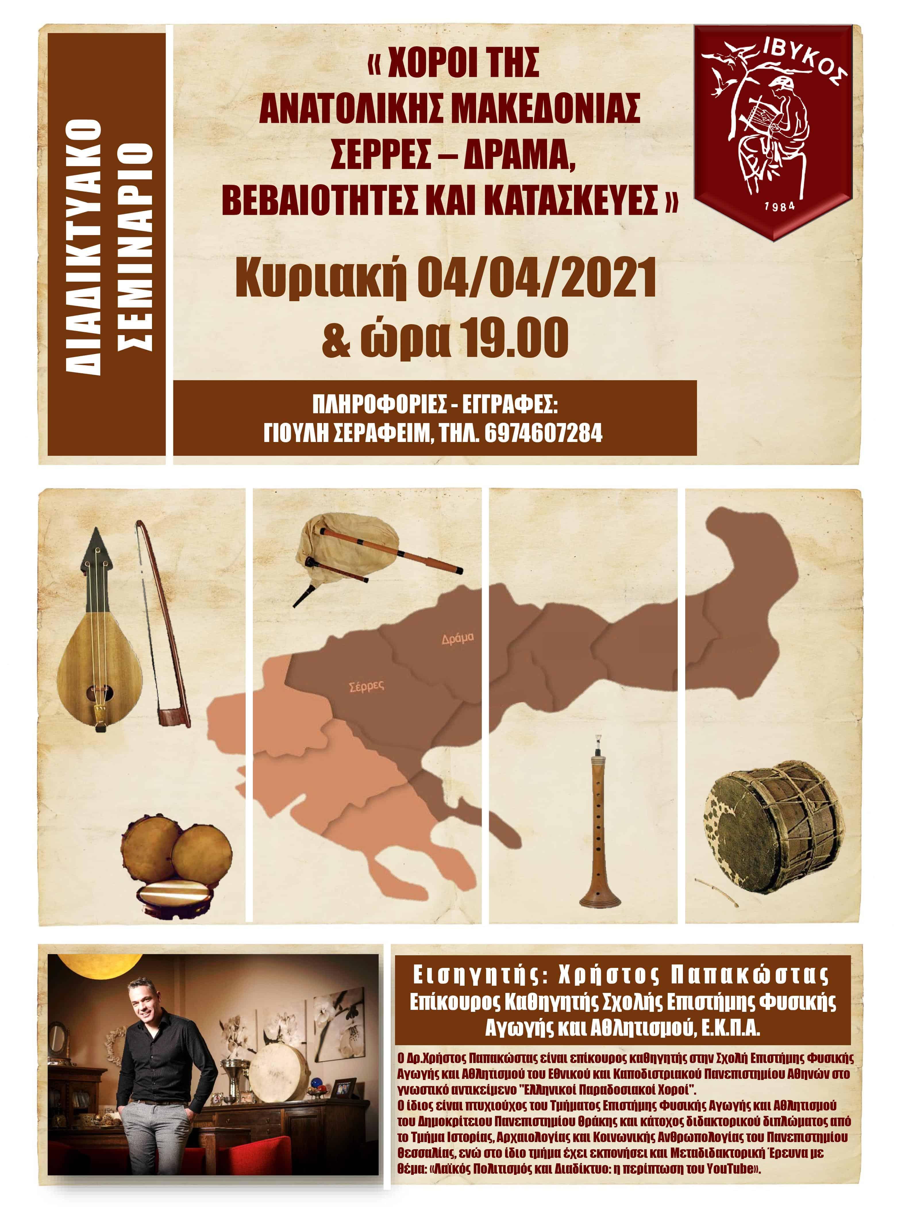 Ivykos - Anatoliki Makedonia Seminario