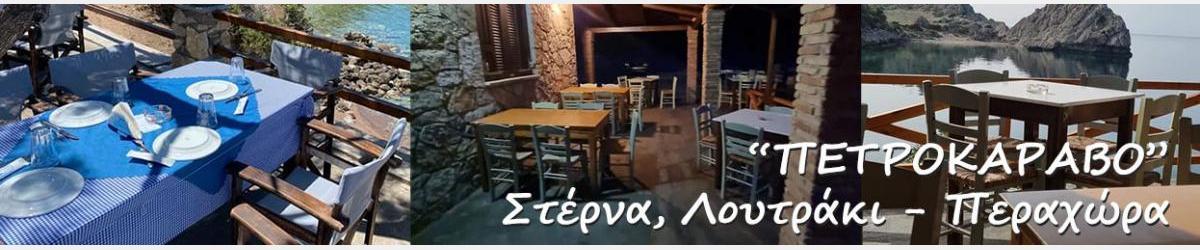«Petrokaravo» Kostas Doschoris