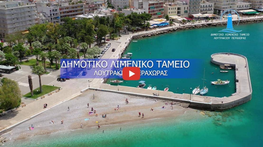 Δημοτικό Λιμενικό Ταμείο Λουτρακίου - Περαχώρας