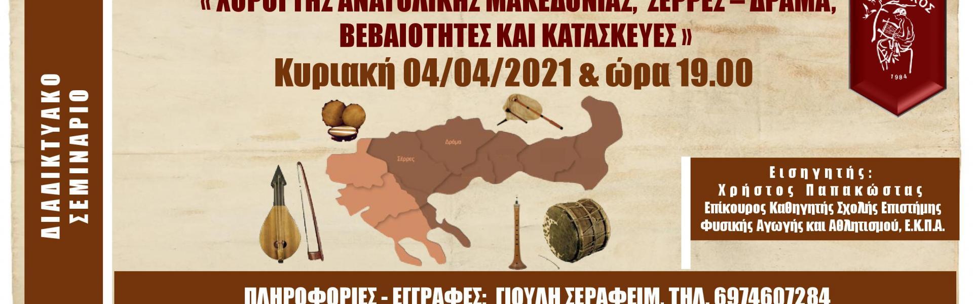 Anatoliki Makedonia poster