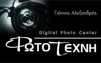 Digital Photo Center Φωτο Τέχνη