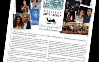 Φεστιβάλ τέχνης στο Λουτράκι