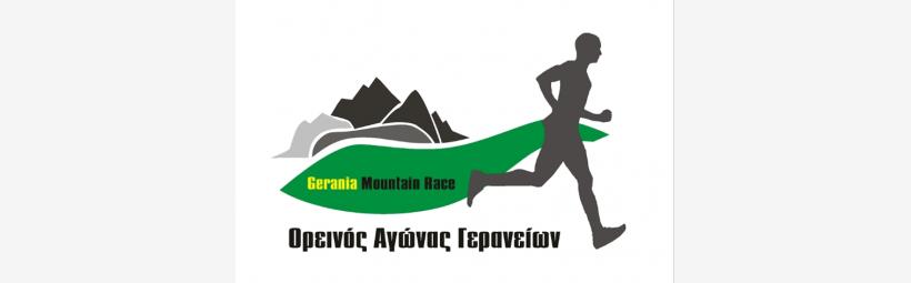 Ορεινός αγώνας Γερανείων αφίσα